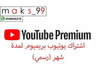 اشتراك يوتيوب بريميوم لمدة شهر ب 5 ريال فقط