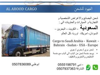 شحن و نقل اثاثات من دبي الي السعودية و كل العالم00971507836089 الامارات