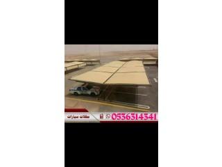 مظلات سواتر وبرجولات الرياض
