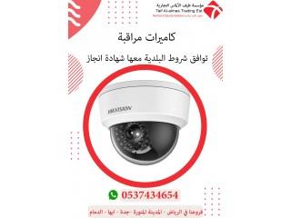 كاميرات مراقبة حسب اشتراطات البلدية والشرطة