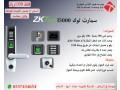 jhaz-althkm-balaboab-kfl-albab-alalktron-small-1