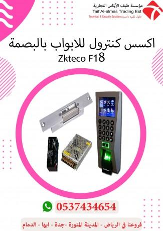 jhaz-althkm-balaboab-kfl-albab-alalktron-big-0