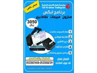 سيستم نظام مبيعات كامل (جهاز+ برنامج) للمتاجر والتموينات والمحلات والبقاله
