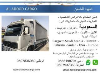 شحن ونقل اثاث و سيارات من الامارات الي مدن السعودية 00966543186854