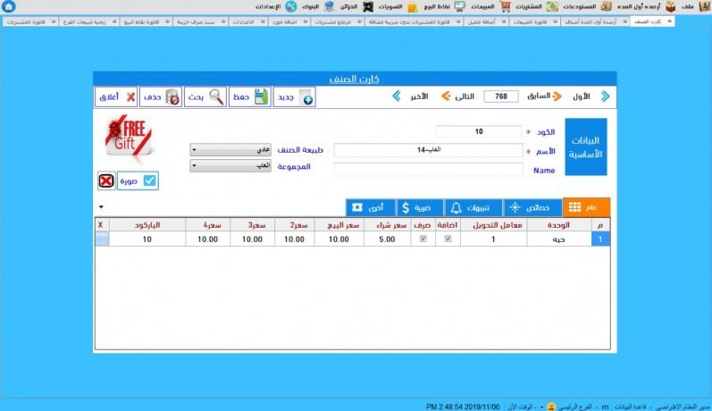 kashyr-shaml-albrnamj-ydaam-alkym-almdaf-mn-tyf-alalmas-0537434654-big-1