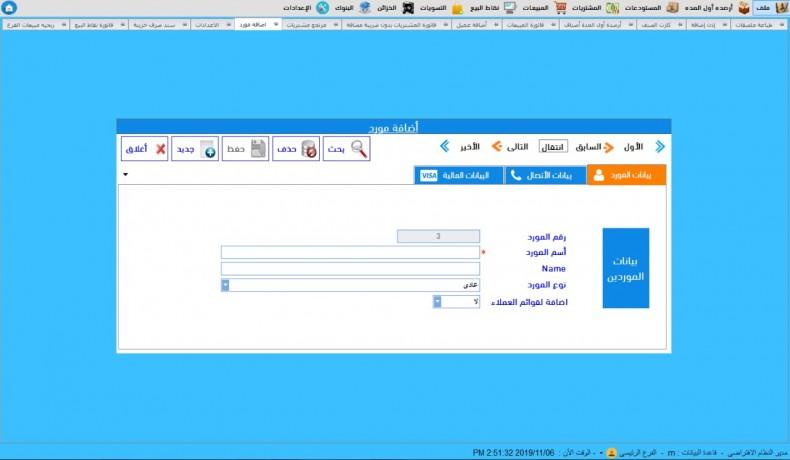 kashyr-shaml-albrnamj-ydaam-alkym-almdaf-mn-tyf-alalmas-0537434654-big-3