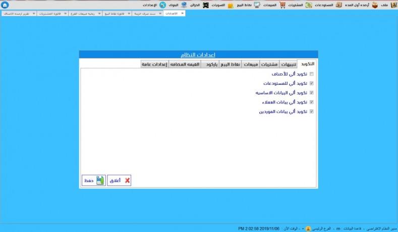 kashyr-shaml-albrnamj-ydaam-alkym-almdaf-mn-tyf-alalmas-0537434654-big-2