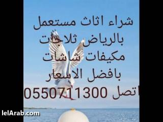 شراء اثاث مستعمل بالرياض 0550711300 بافضل الاسعار