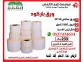 kmalyat-ajhz-alkashyr-bdaaa-aljml-rolat-drj-mn-tyf-alalmas-small-5