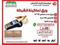 kmalyat-ajhz-alkashyr-bdaaa-aljml-rolat-drj-mn-tyf-alalmas-small-3