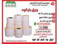 kmalyat-ajhz-alkashyr-bdaaa-aljml-rolat-drj-mn-tyf-alalmas-small-4
