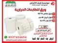 kmalyat-ajhz-alkashyr-bdaaa-aljml-rolat-drj-mn-tyf-alalmas-small-2