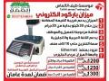 kmalyat-ajhz-alkashyr-bdaaa-aljml-rolat-drj-mn-tyf-alalmas-small-1