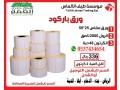 kmalyat-ajhz-alkashyr-bdaaa-aljml-rolat-drj-mn-tyf-alalmas-small-6
