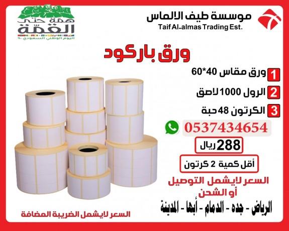 kmalyat-ajhz-alkashyr-bdaaa-aljml-rolat-drj-mn-tyf-alalmas-big-5