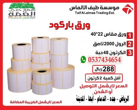 kmalyat-ajhz-alkashyr-bdaaa-aljml-rolat-drj-mn-tyf-alalmas-big-4