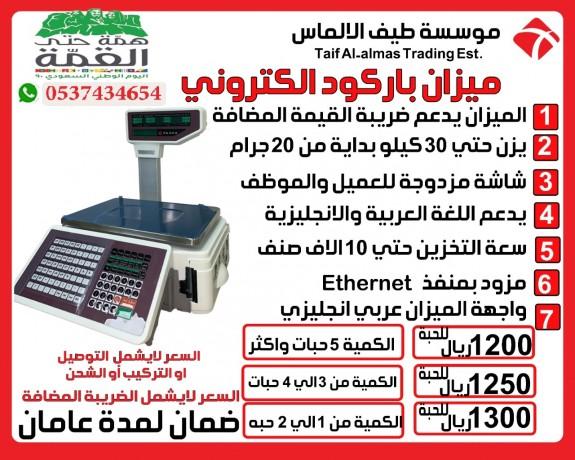 kmalyat-ajhz-alkashyr-bdaaa-aljml-rolat-drj-mn-tyf-alalmas-big-1