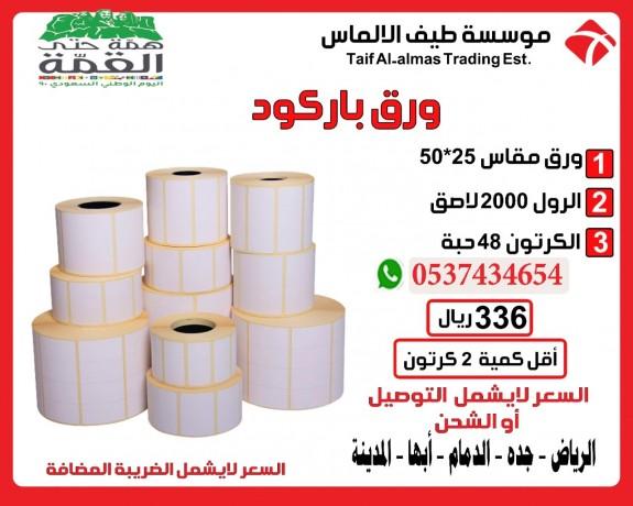 kmalyat-ajhz-alkashyr-bdaaa-aljml-rolat-drj-mn-tyf-alalmas-big-6