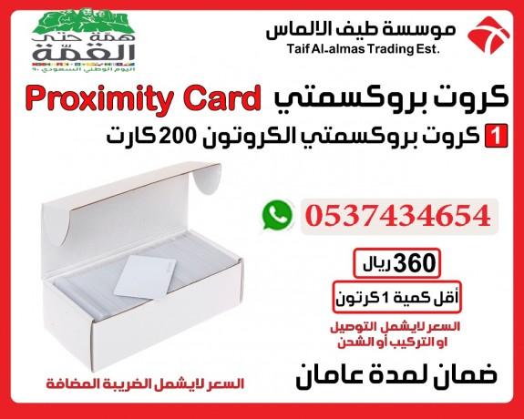 jml-kfl-albab-almghnatys-althk-bsm-kart-mn-tyf-alalmas-0537434654-big-2