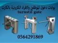 boabat-alktronyh-llshrkat-oalnoady-alryadyh-small-2