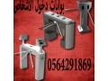 boabat-alktronyh-llshrkat-oalnoady-alryadyh-small-0