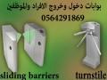 boabat-alktronyh-llshrkat-oalnoady-alryadyh-small-3