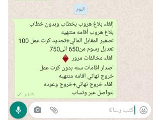 بلاغ هروب إقامة منتهية من الرياض