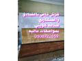 ahdth-anoaaa-almfroshat-2020-small-1