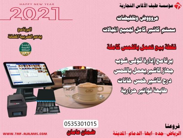 kashyrat-alsobr-markt-oalkofy-shob-big-0