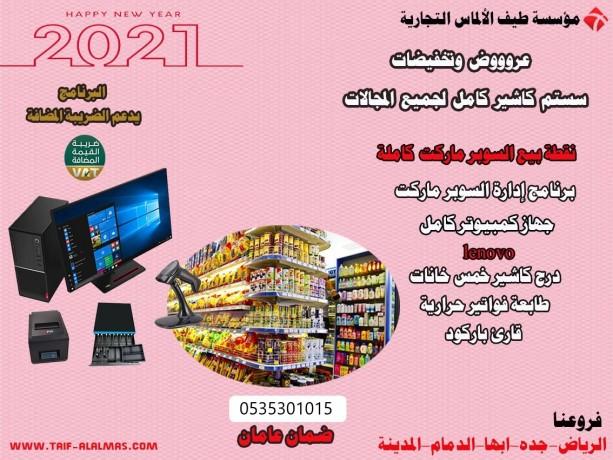 kashyrat-alsobr-markt-oalkofy-shob-big-1