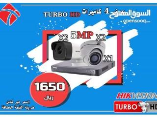 عرض خاص 4 كاميرات 5 ميجا باقل الاسعار