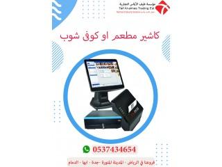 جهاز كاشير جوالات بقالة مطعم طيف الالماس 0537434654