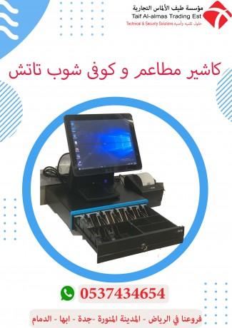 jhaz-kashyr-joalat-bkal-mtaam-tyf-alalmas-0537434654-big-1