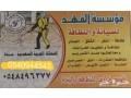 shrk-alfhd-lmkafh-alhshrat-oalkda-aalyha-small-2