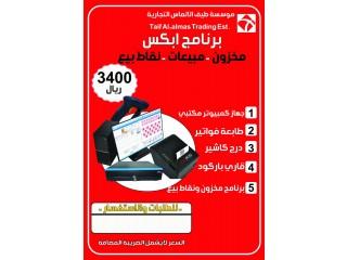جهاز كاشير كامل - نقطه بيع - جهاز كمبيوتر للمتاجر والتموينات والمحلات والبقالة مع البرنامج 3400 ريال